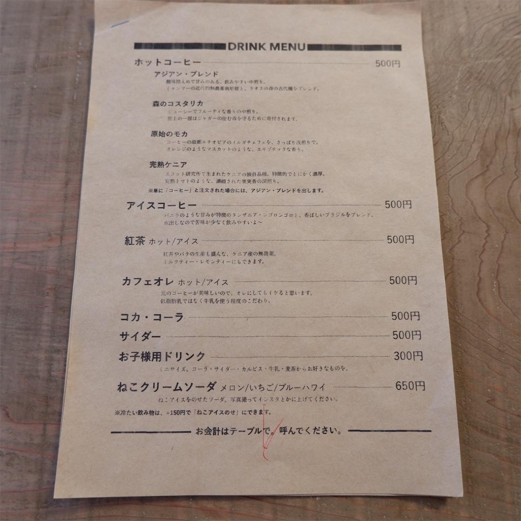 f:id:hirorocafe0106:20200901200658j:image
