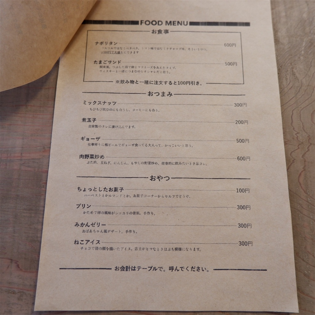 f:id:hirorocafe0106:20200901200704j:image