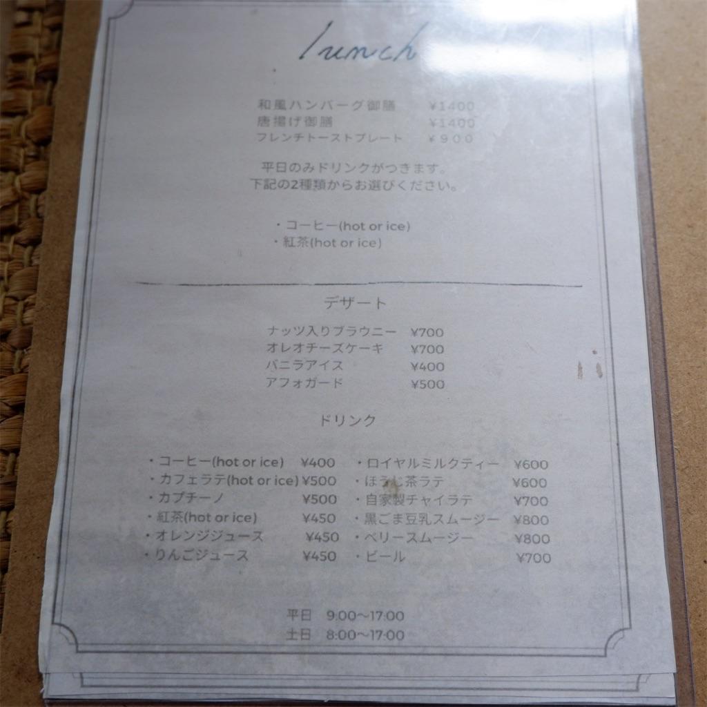 f:id:hirorocafe0106:20200928192746j:image