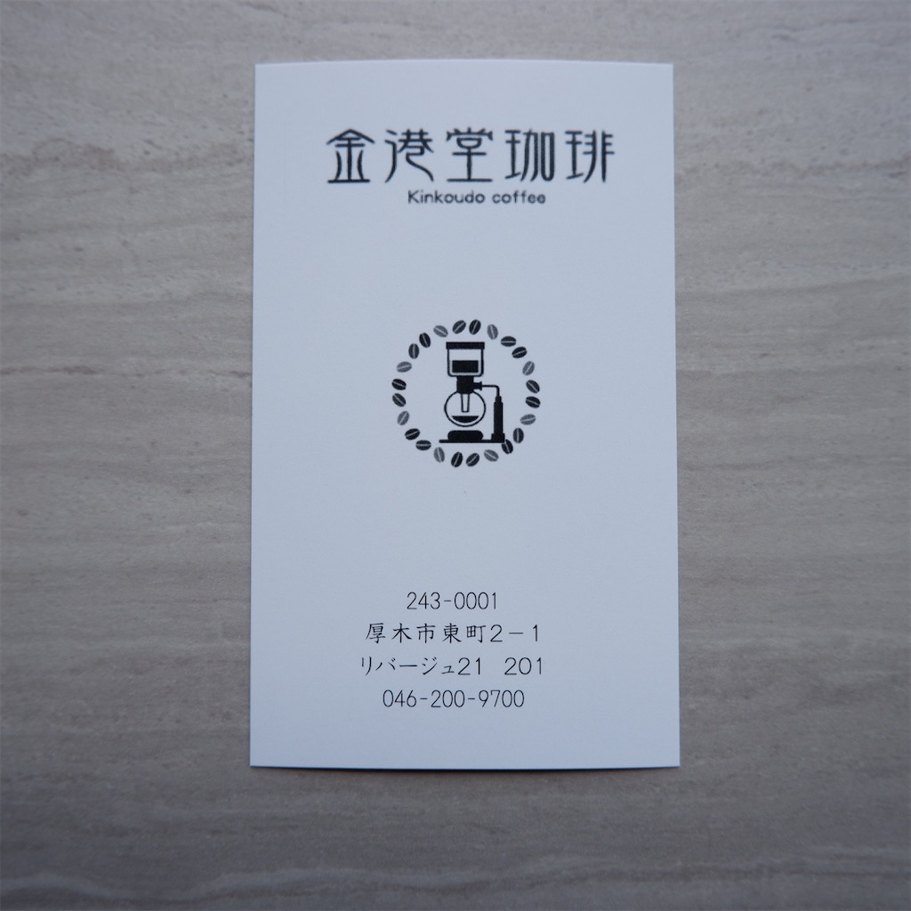 f:id:hirorocafe0106:20201022112656j:image