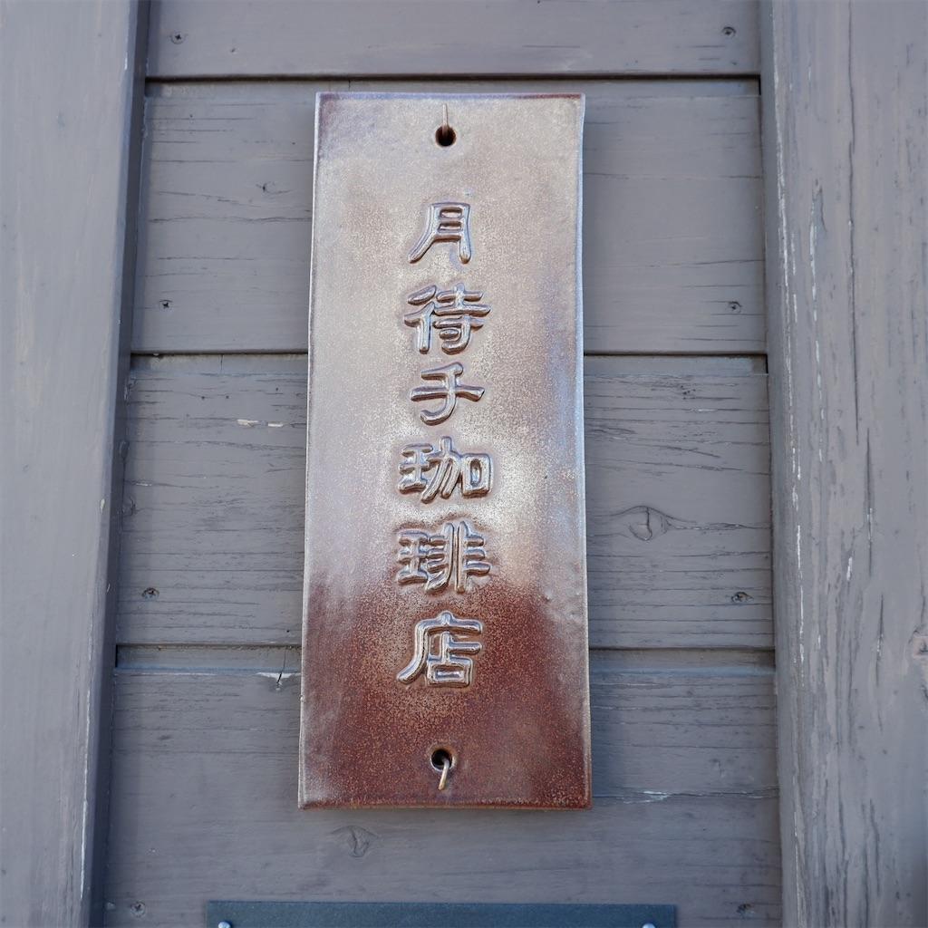 f:id:hirorocafe0106:20201101194826j:image