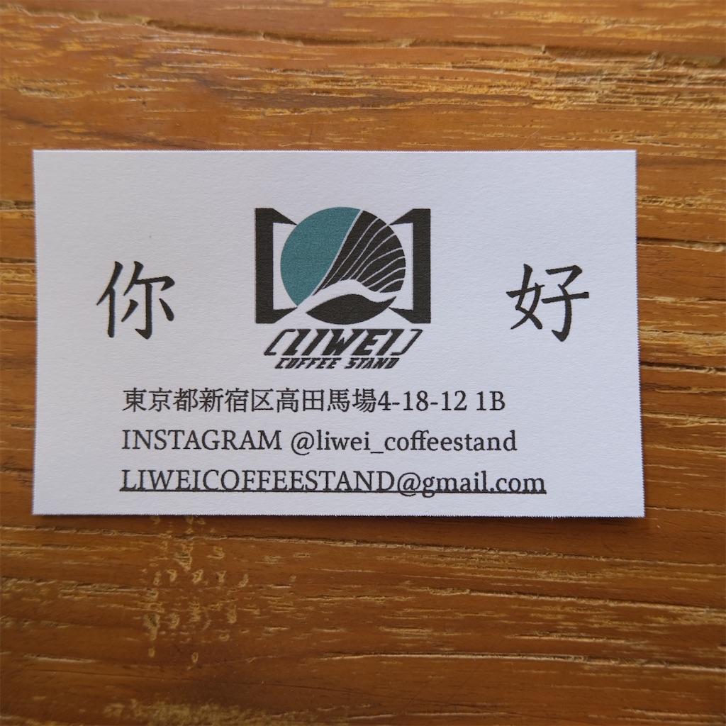 f:id:hirorocafe0106:20201214202644j:image