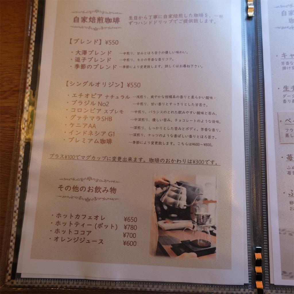 f:id:hirorocafe0106:20201216223906j:image