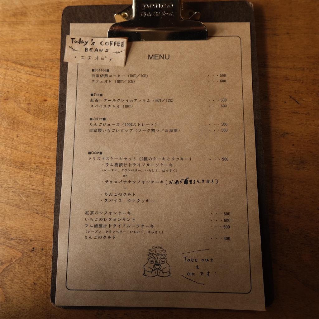 f:id:hirorocafe0106:20201221175727j:image
