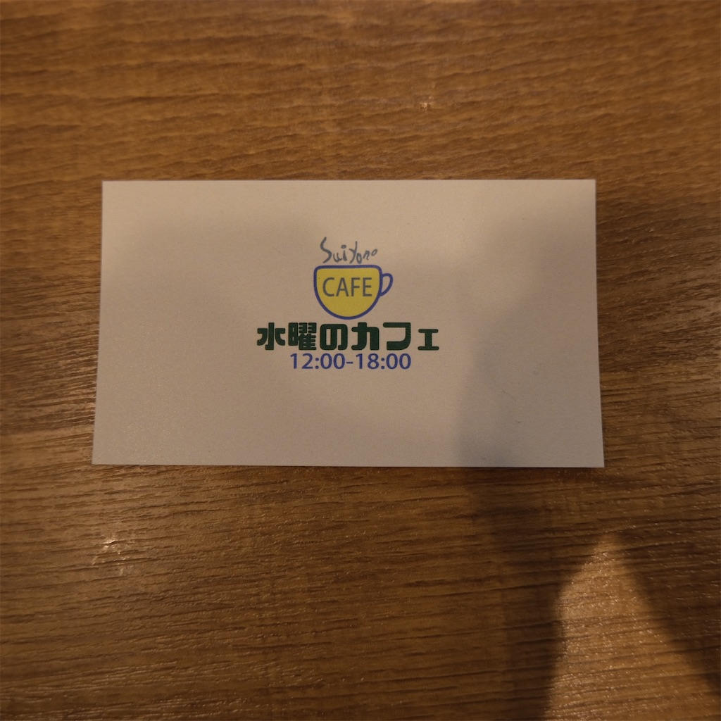f:id:hirorocafe0106:20210111084851j:image