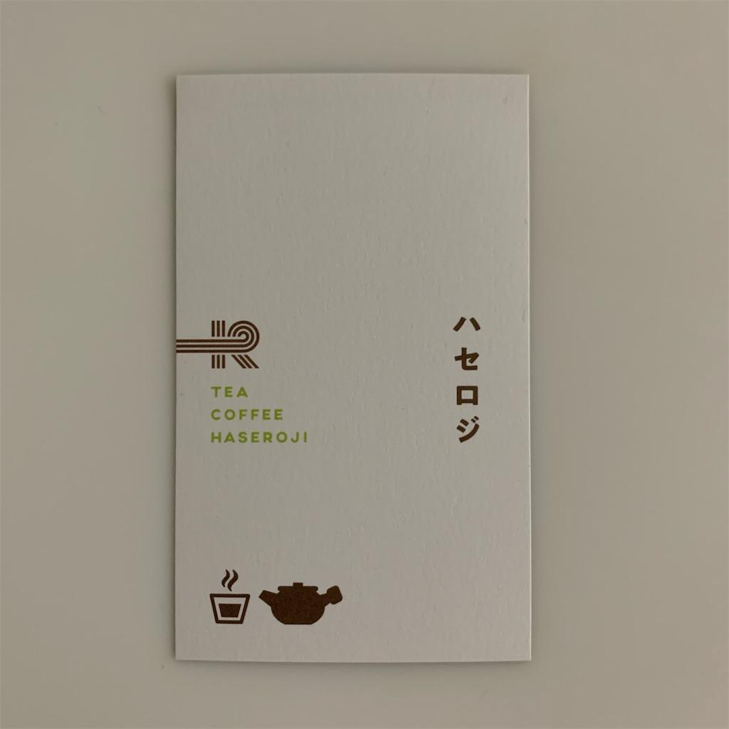 f:id:hirorocafe0106:20210123095919j:image