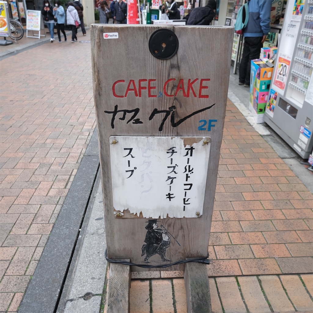 f:id:hirorocafe0106:20210124181057j:image
