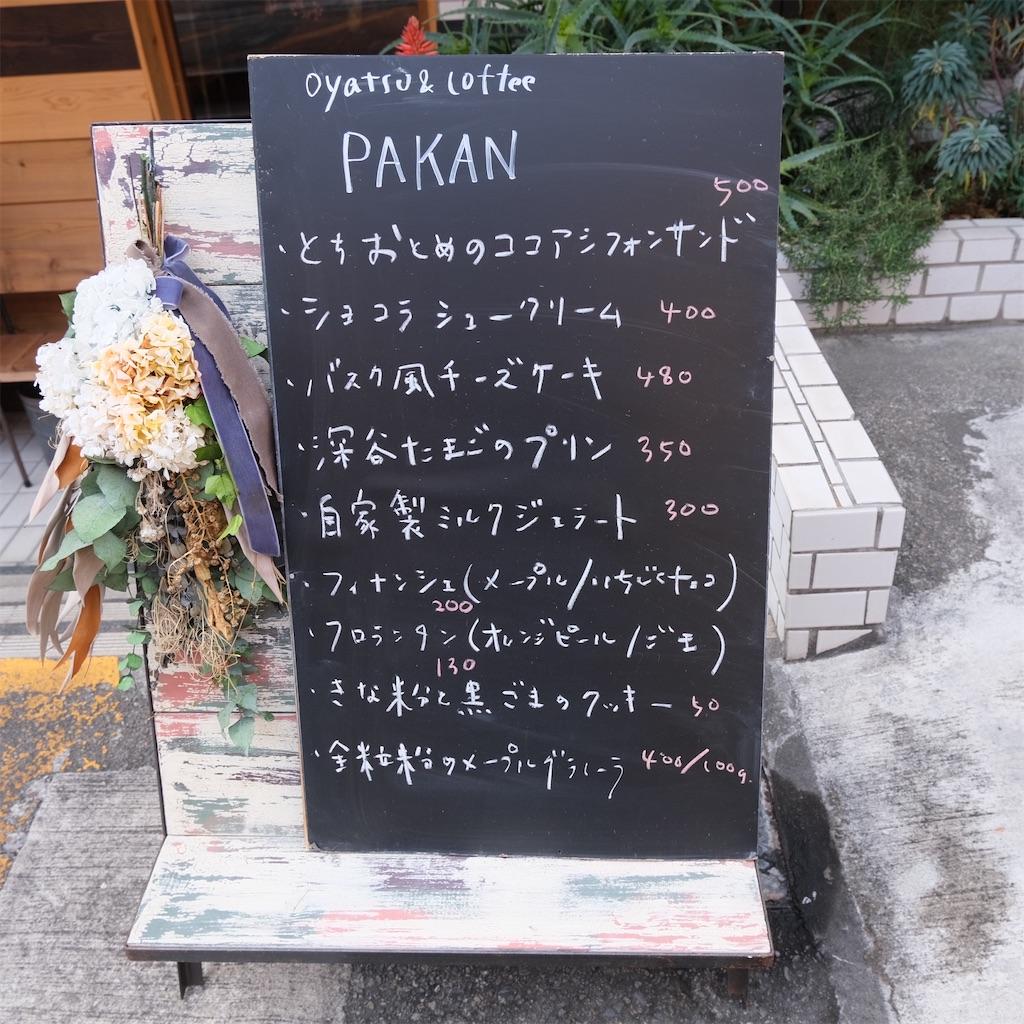 f:id:hirorocafe0106:20210203095923j:image