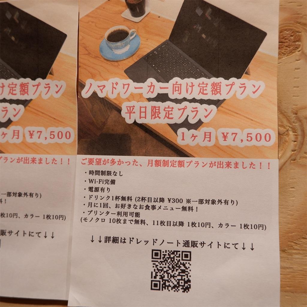 f:id:hirorocafe0106:20210208094341j:image