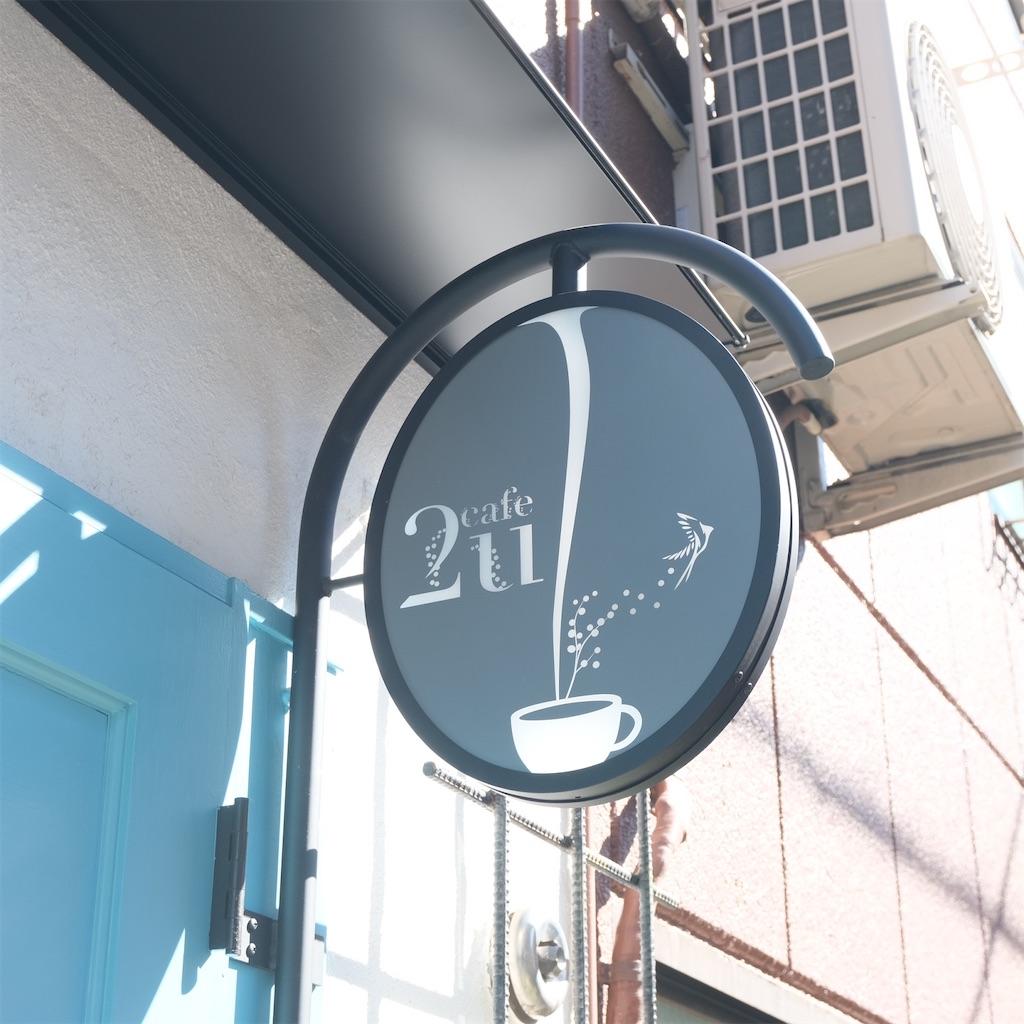 f:id:hirorocafe0106:20210211212402j:image