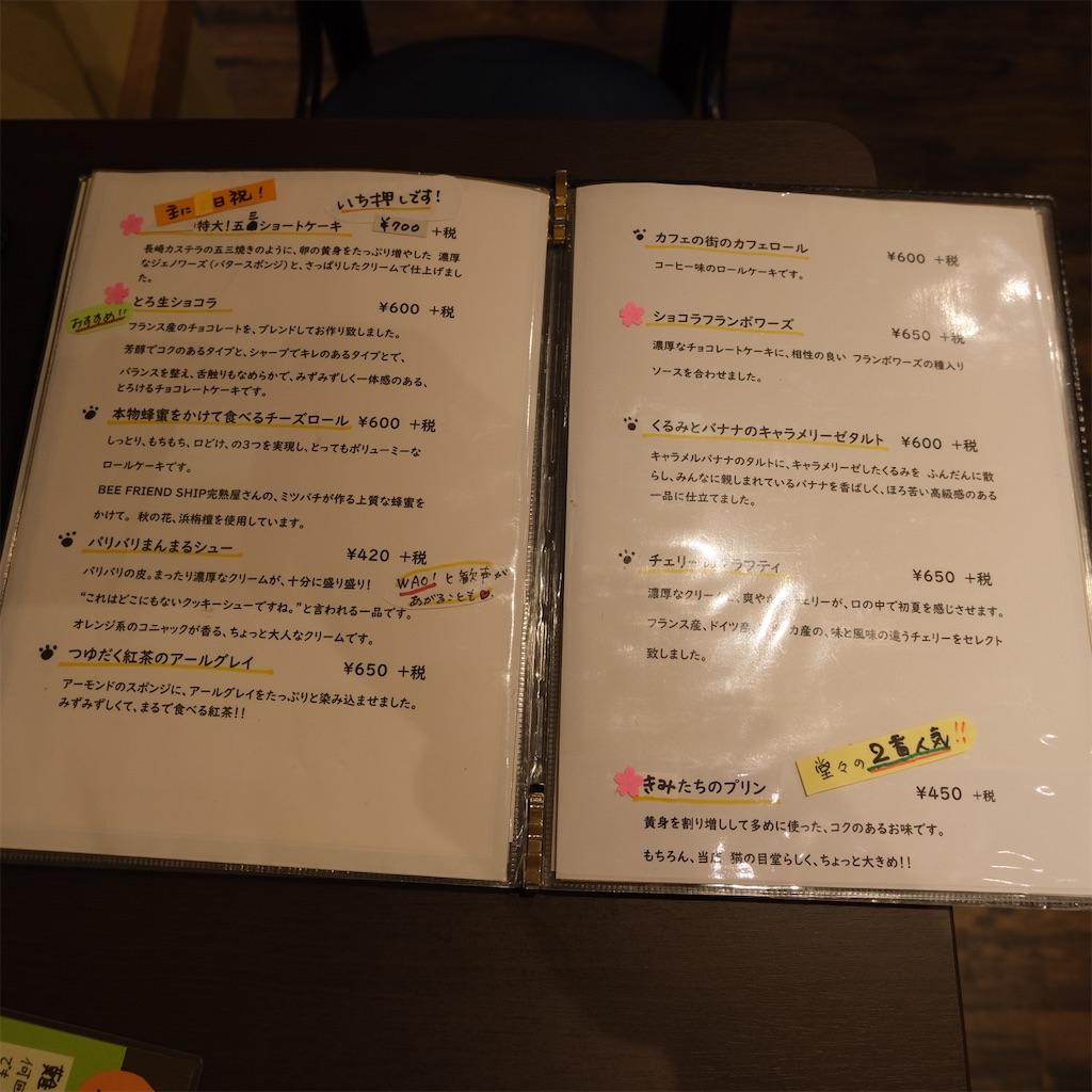 f:id:hirorocafe0106:20210215091909j:image