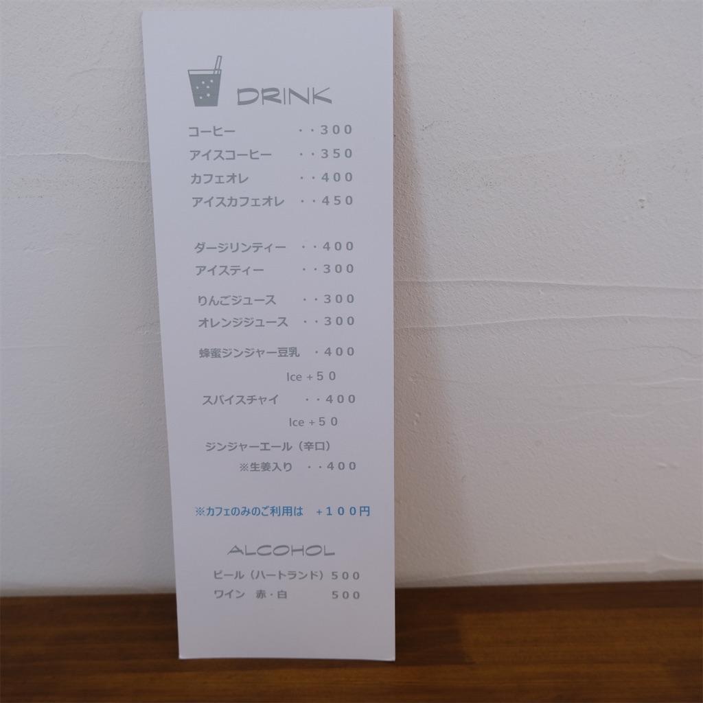 f:id:hirorocafe0106:20210219220444j:image