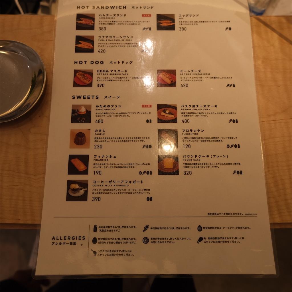 f:id:hirorocafe0106:20210224102740j:image