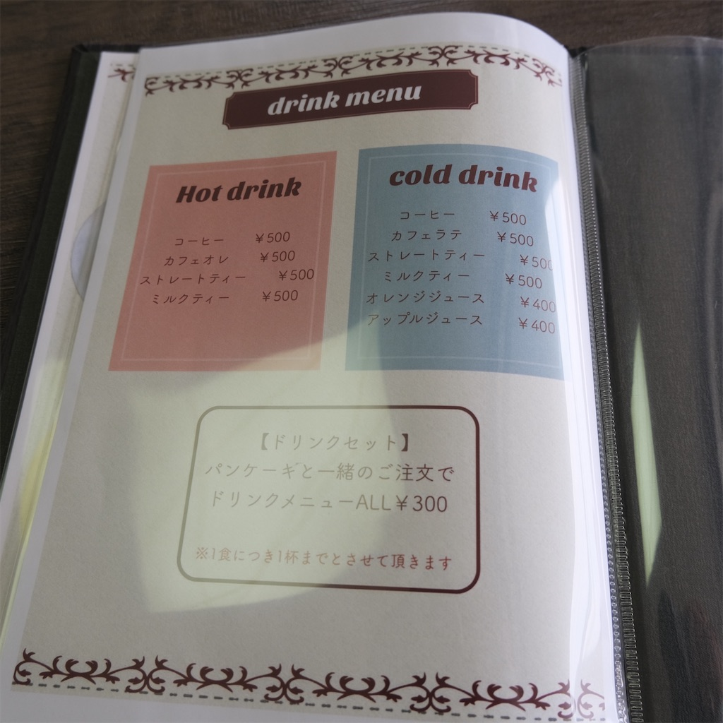 f:id:hirorocafe0106:20210330162757j:image