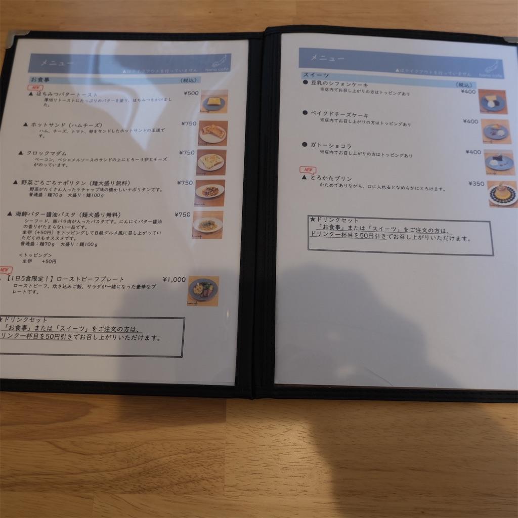 f:id:hirorocafe0106:20210510091537j:image