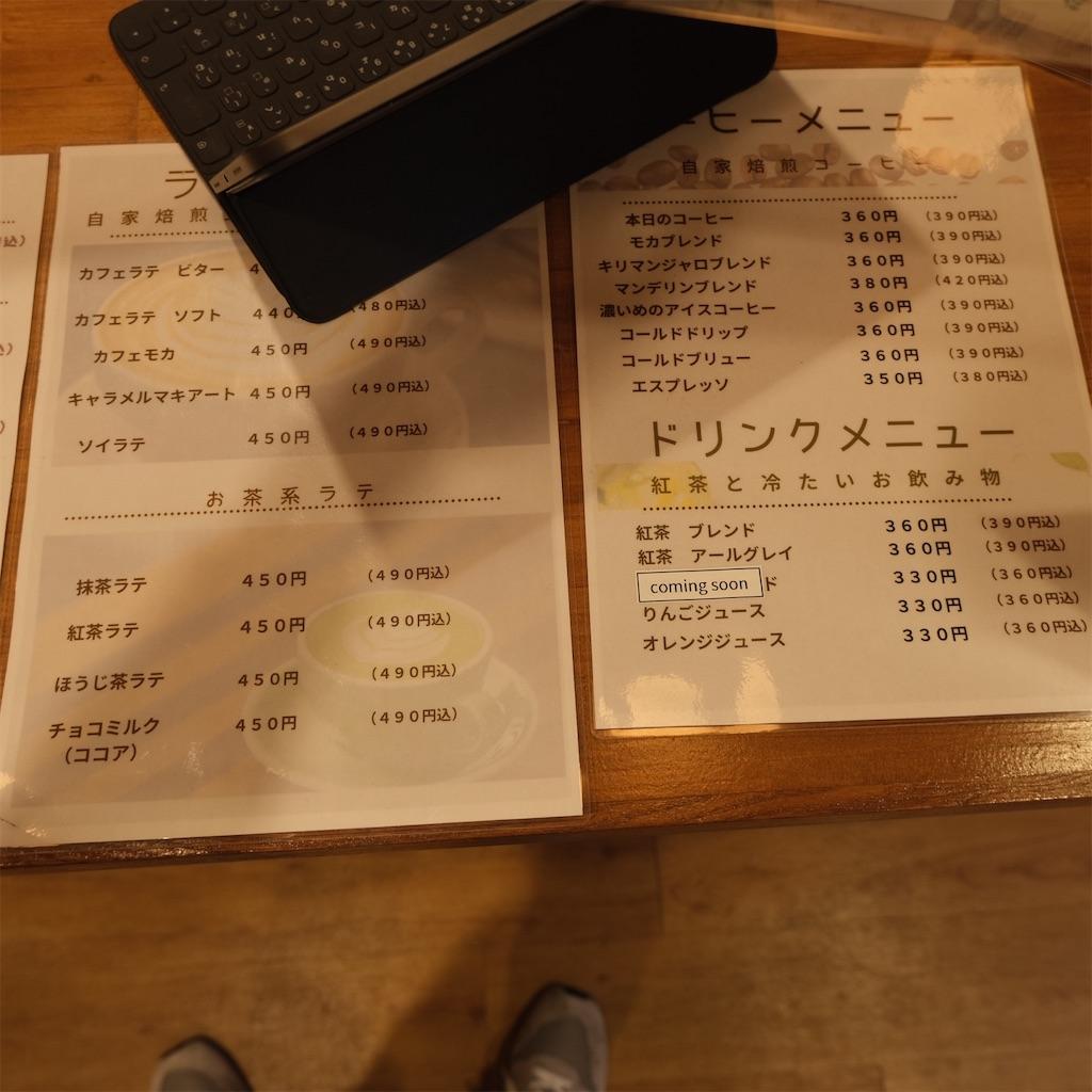 f:id:hirorocafe0106:20210518110129j:image