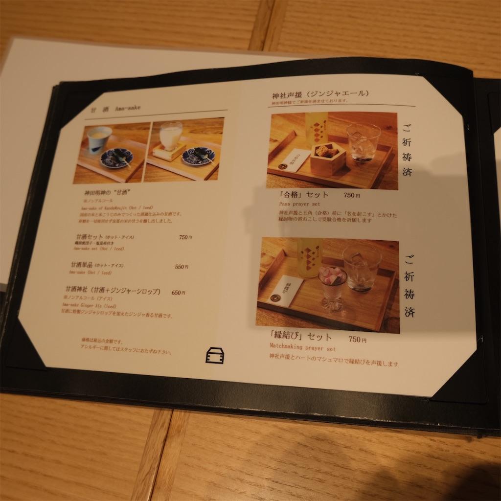 f:id:hirorocafe0106:20210701112654j:image