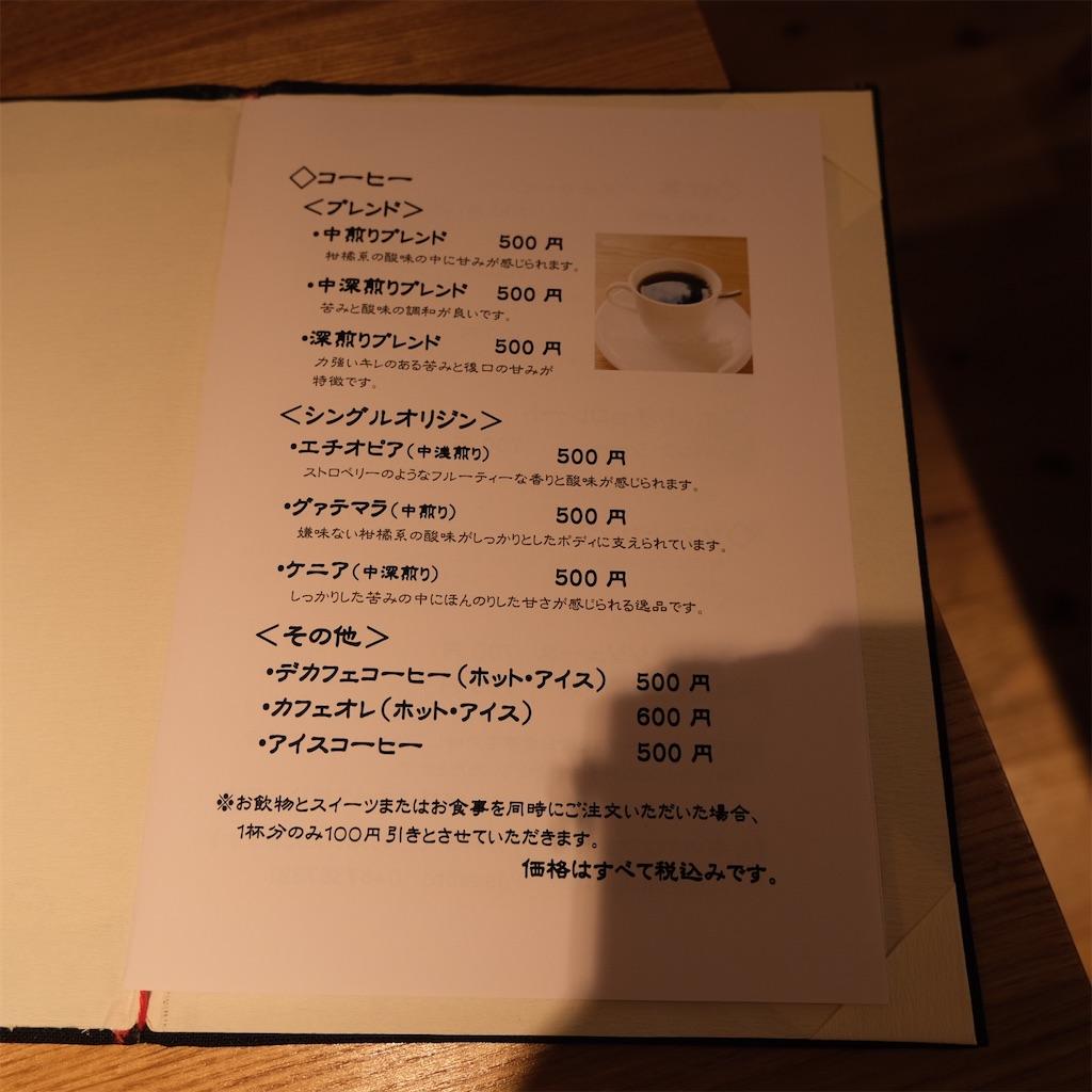 f:id:hirorocafe0106:20210708141221j:image