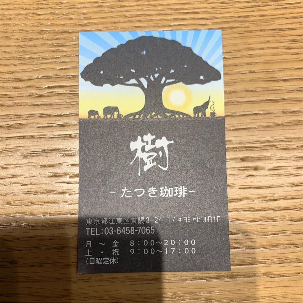 f:id:hirorocafe0106:20210720151658j:image