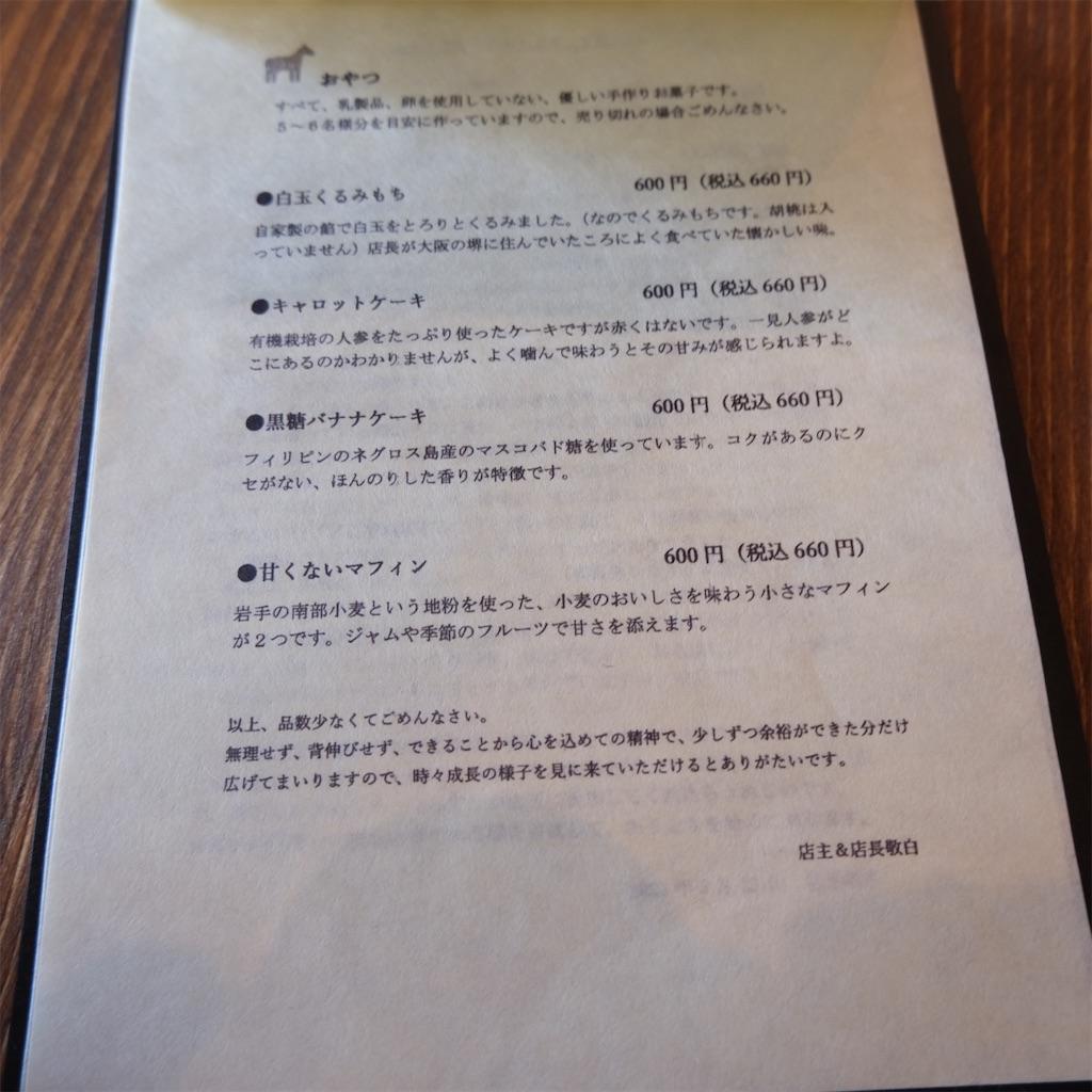 f:id:hirorocafe0106:20210924195256j:image