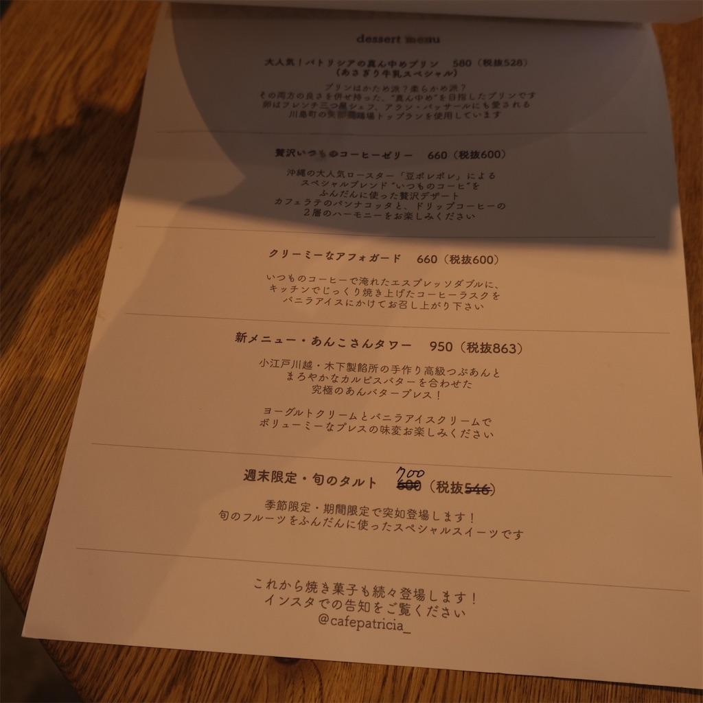 f:id:hirorocafe0106:20210927184329j:image