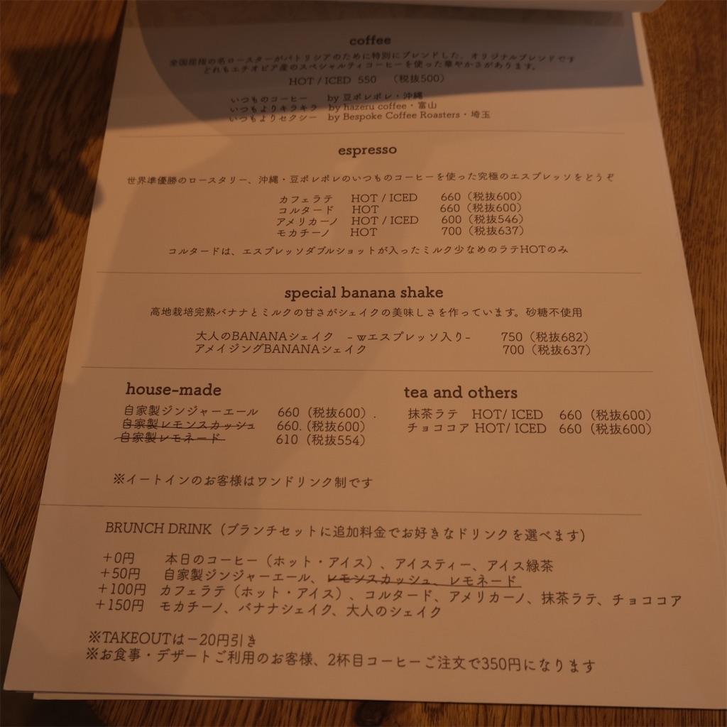 f:id:hirorocafe0106:20210927184331j:image