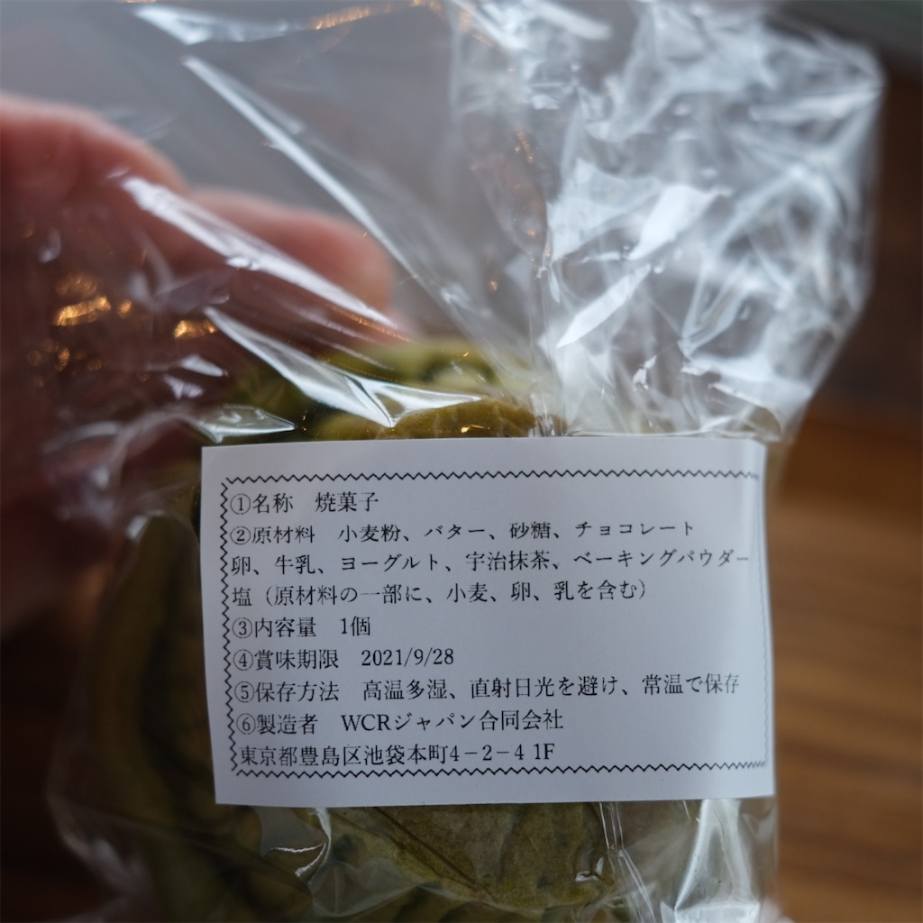 f:id:hirorocafe0106:20211001213217j:image