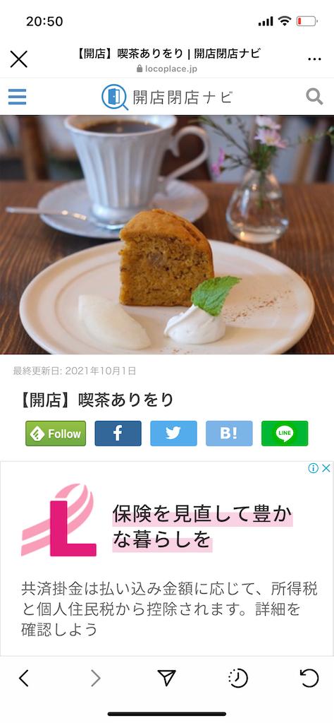 f:id:hirorocafe0106:20211002215351p:image