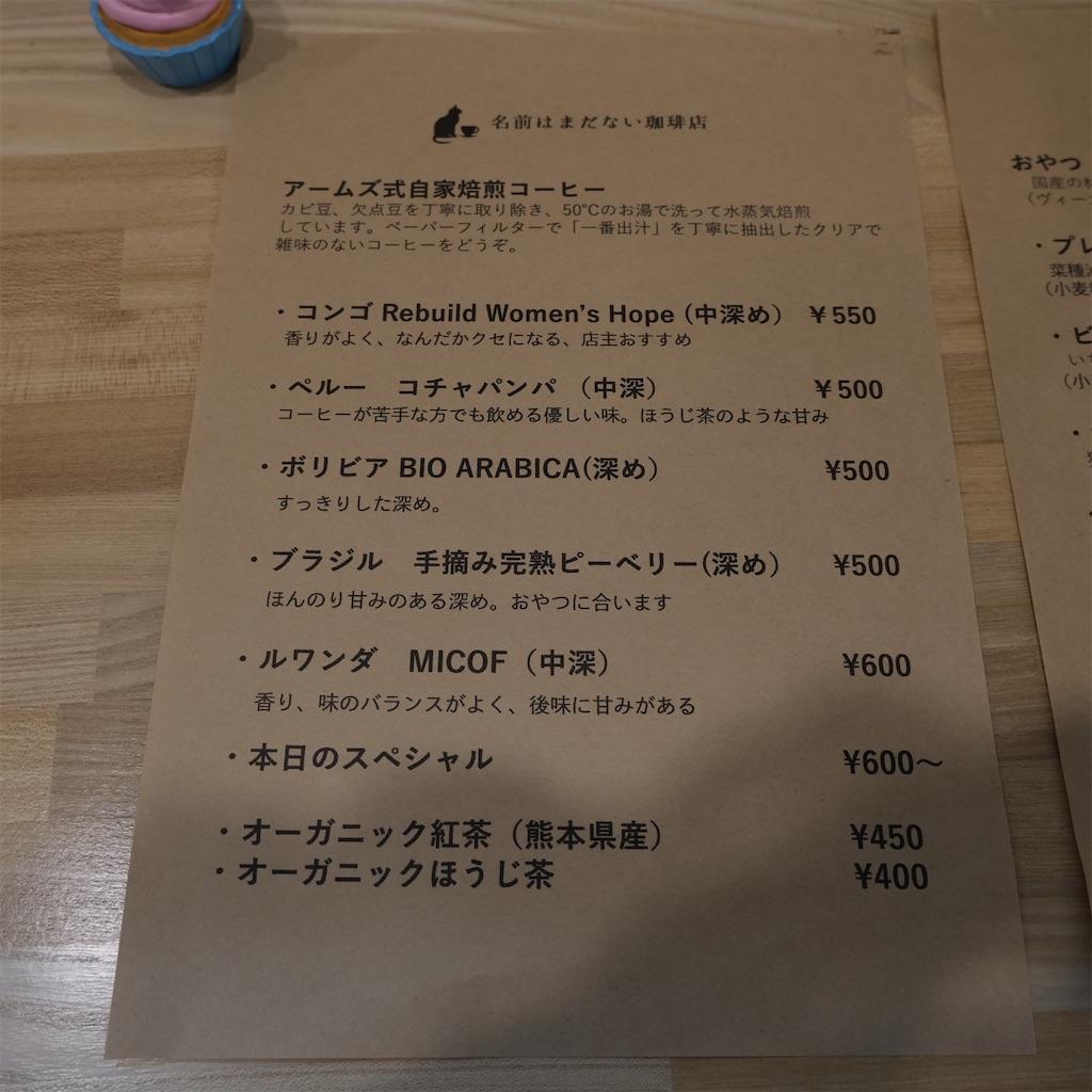 f:id:hirorocafe0106:20211008110906j:image