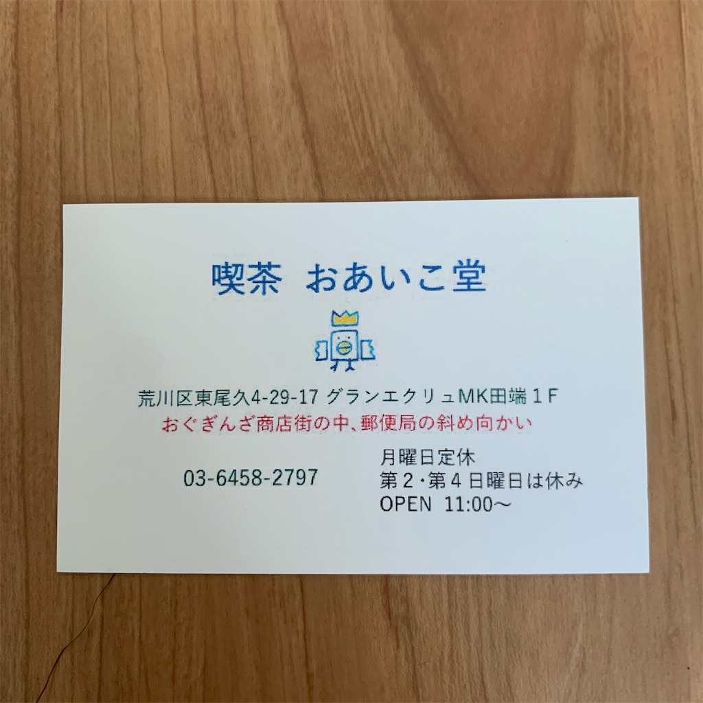 f:id:hirorocafe0106:20211010130842j:image