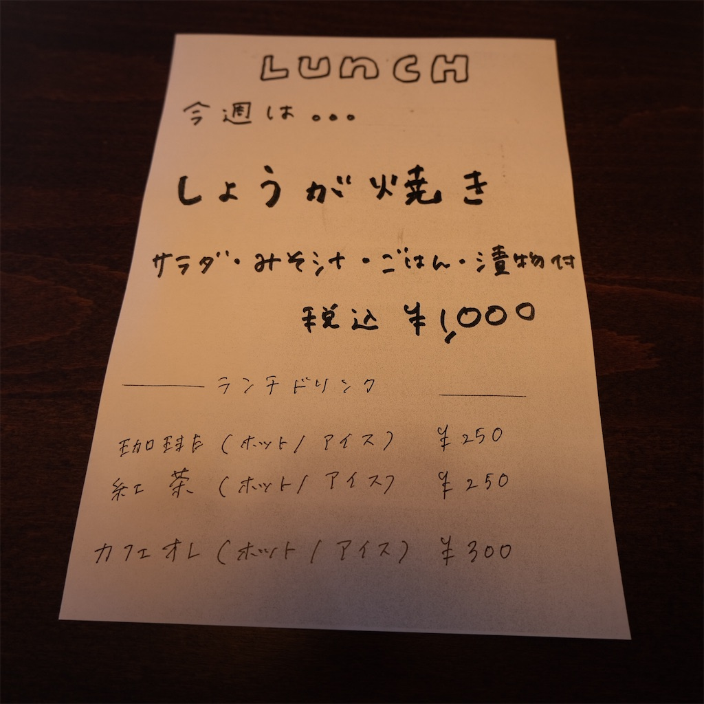 f:id:hirorocafe0106:20211010131020j:image