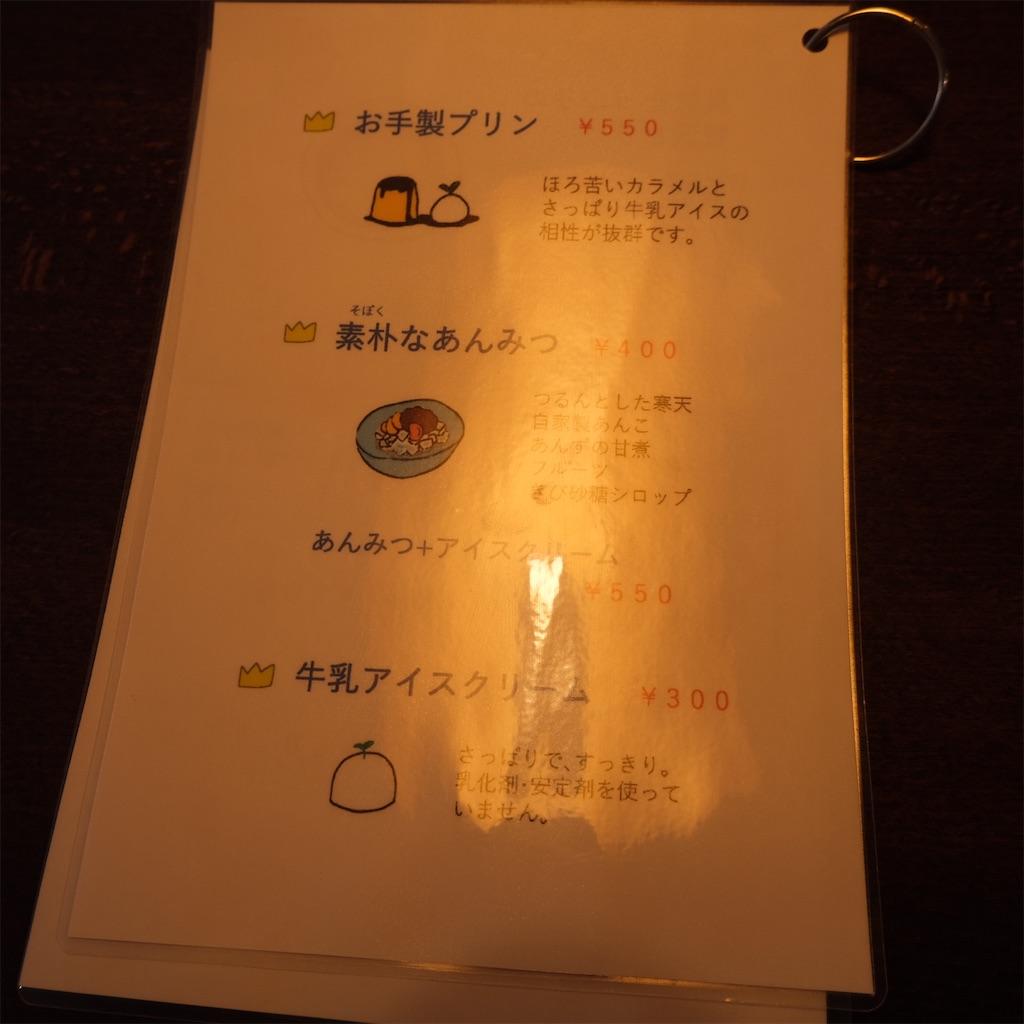 f:id:hirorocafe0106:20211010131022j:image