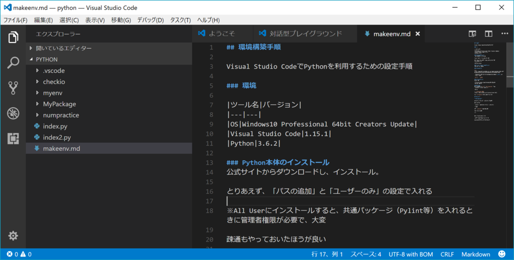 Visual Studio Codeの便利さにつ...