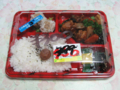 ゼストクック 黒酢酢豚弁当, #1
