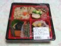 イトーヨーカ堂 松茸ご飯と栗赤飯の松花堂弁当, #1