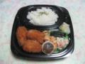 新宿アカシア ホタテのクリームコロッケ弁当, #1