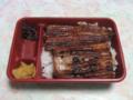 浜名湖山吹のうなぎ弁当(1,200円), #2