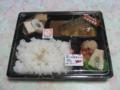 割烹かまいち 鯖の味噌煮弁当, #1