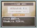 DQ9 すれちがい通信1000人達成, #1