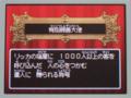 DQ9 すれちがい通信1000人達成, #2