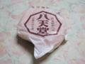 八天堂 くりーむパン, #2