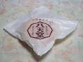 八天堂 くりーむパン, #3