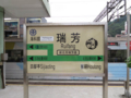 瑞芳(Ruifang)駅