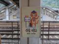 猴硐駅, #09