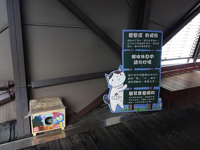 Houtong Cat Village, #02