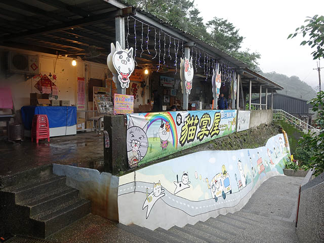 Houtong Cat Village, #17