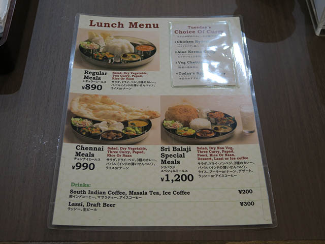 Lunch Menu @ Sri Balaji, #1
