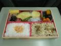 てとて(味の浜藤)のおいしい西京焼弁当