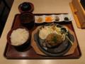 金澤ミート、あっさり!大葉おろしの和牛ハンバーグ膳, #1