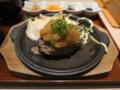 金澤ミート、あっさり!大葉おろしの和牛ハンバーグ膳, #2